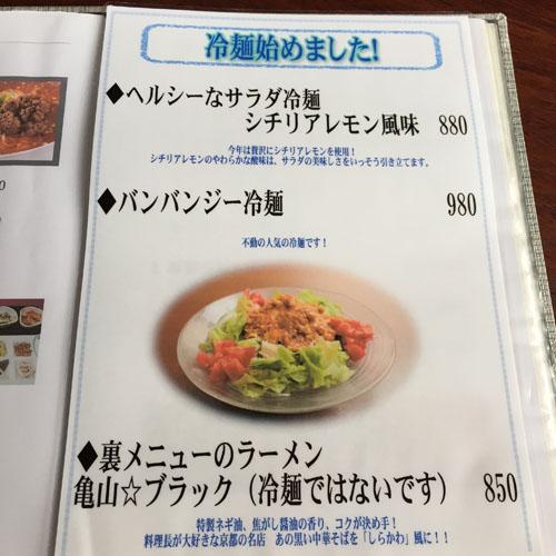 sirakawa7-3