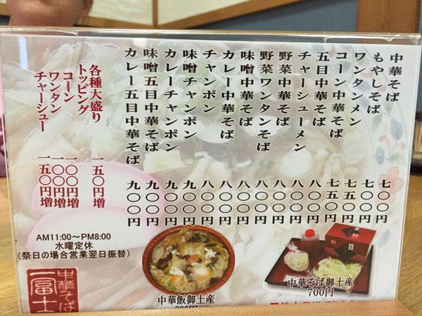itifuji2-2