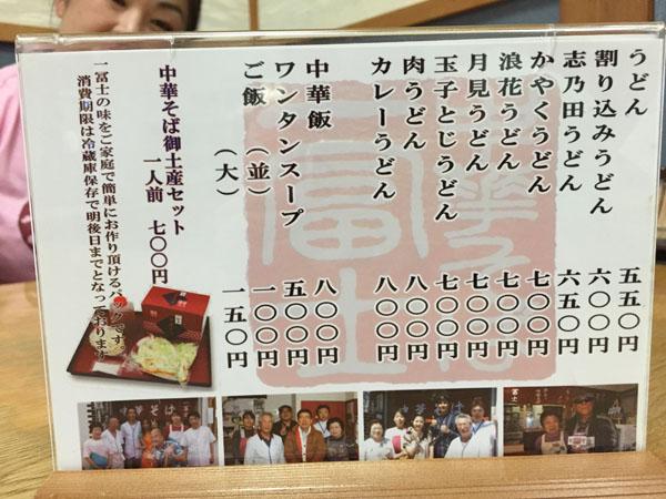 itifuji2-3