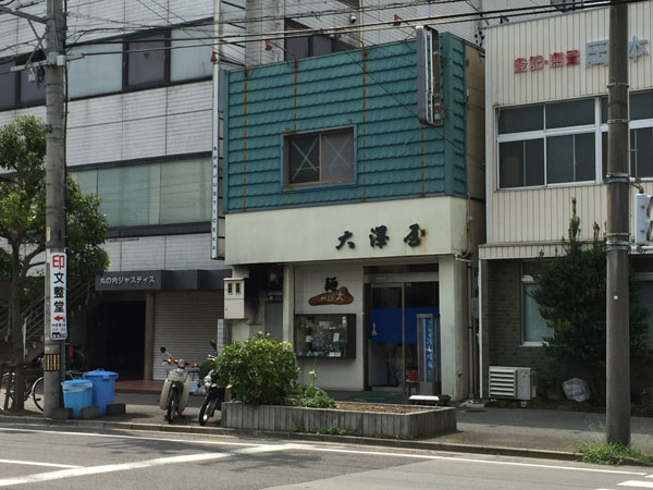 oosawa11-1