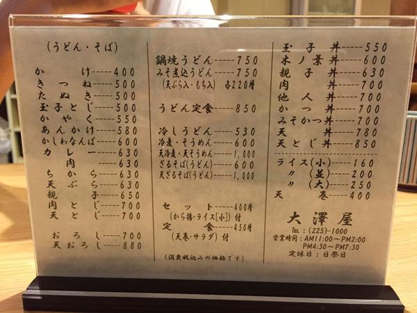 oosawa11-3