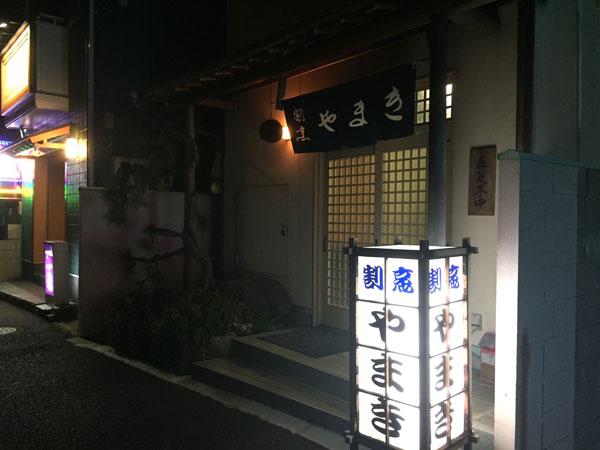 yamaki64-1