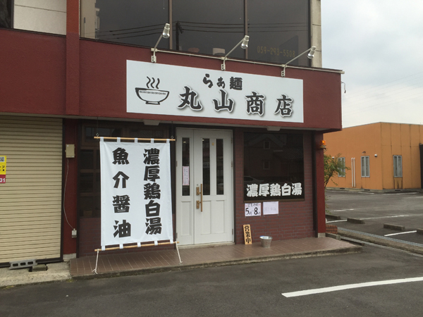 maruyama1-1