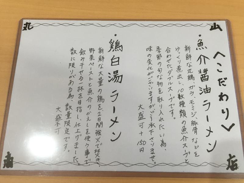 maruyama1-4