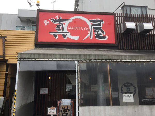 makoto1-1
