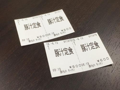 tsukawage1-2