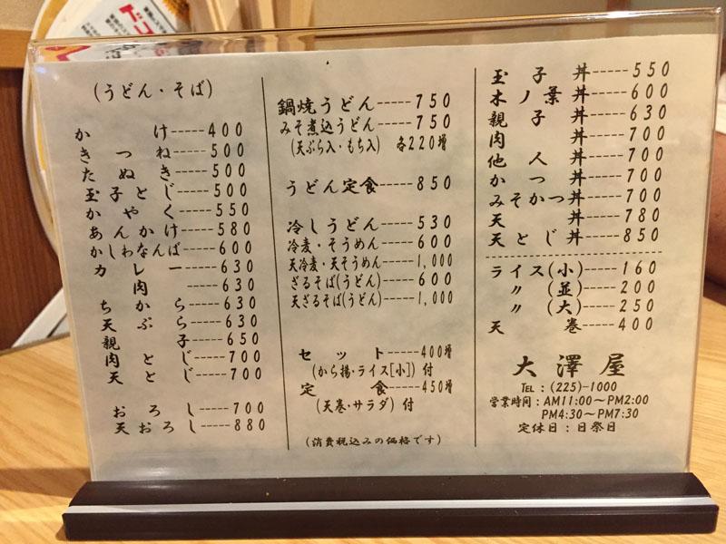 oosawa15-2