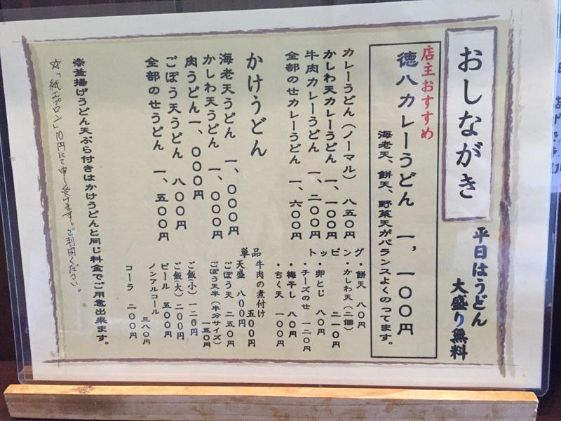tokuhati23-2
