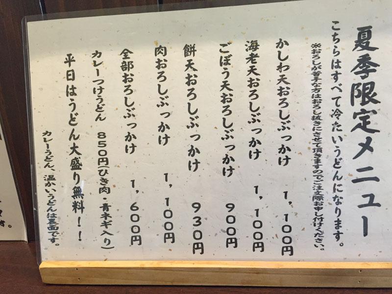 tokuhati23-3