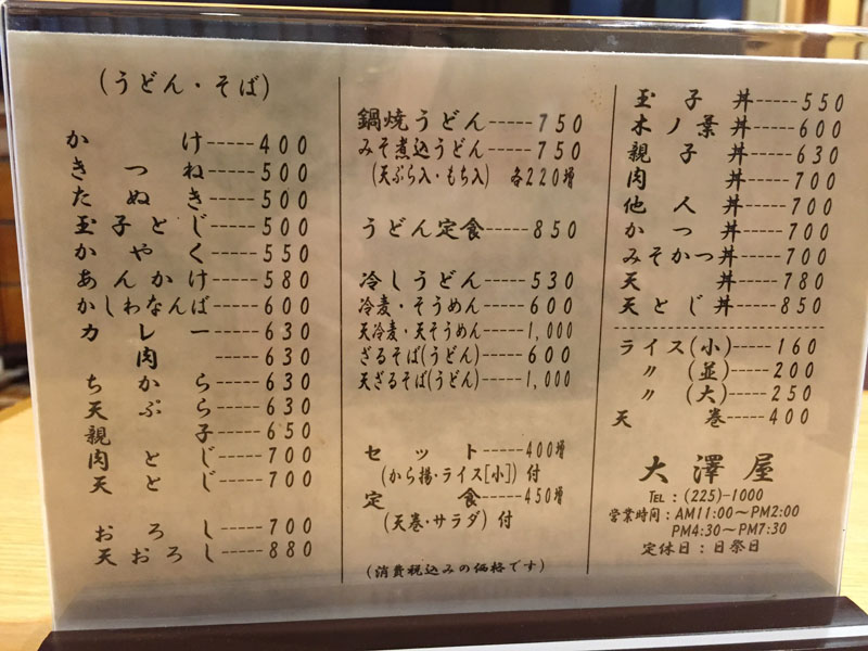 oosawa17-2