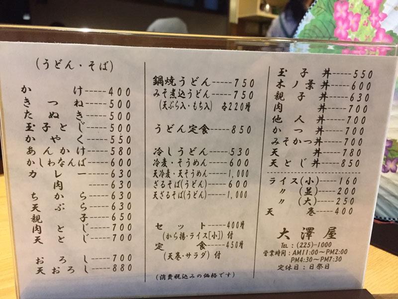 oosawa19-2