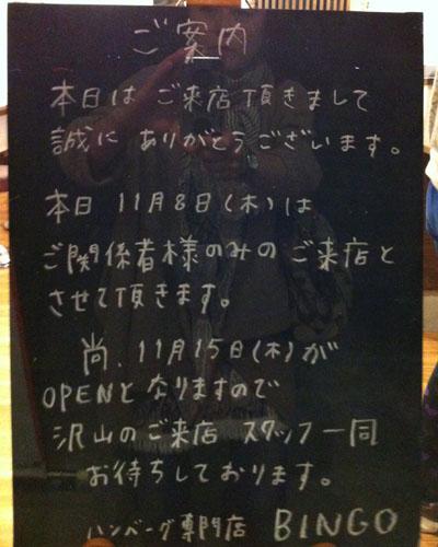 ビンゴ 11